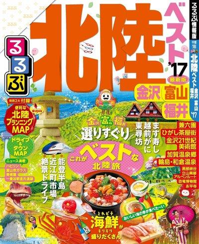 るるぶ北陸ベスト 金沢 富山 福井'17-電子書籍