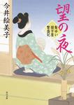 望の夜 髪ゆい猫字屋繁盛記-電子書籍