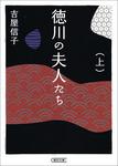 徳川の夫人たち 上 新装版-電子書籍