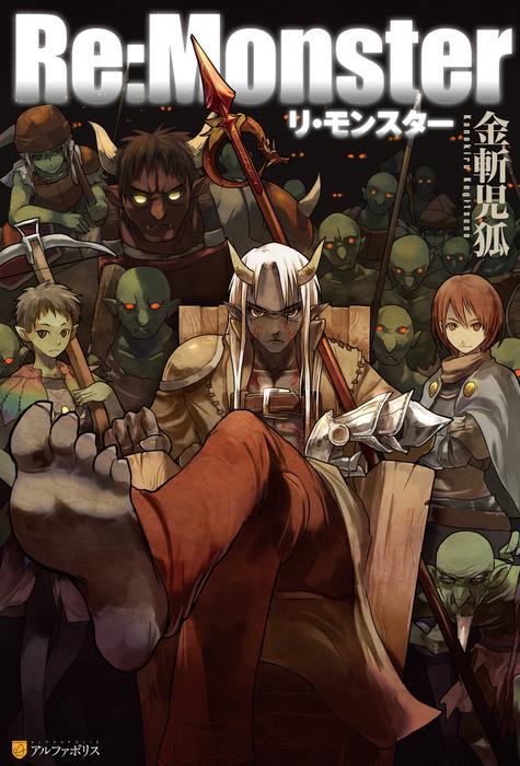 Re:Monster-電子書籍-拡大画像
