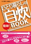 ひとり暮らしの簡単!自炊BOOK-電子書籍