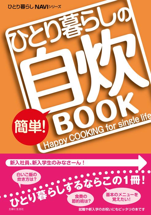 ひとり暮らしの簡単!自炊BOOK-電子書籍-拡大画像