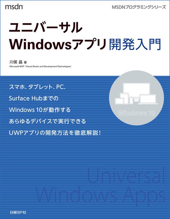 ユニバーサルWindowsアプリ開発入門拡大写真