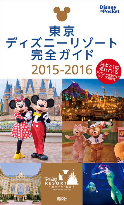 東京ディズニーリゾート完全ガイド 2015-2016拡大写真