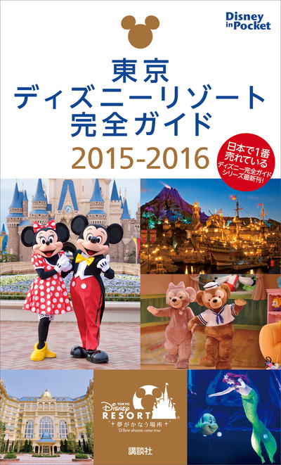 東京ディズニーリゾート完全ガイド 2015-2016-電子書籍