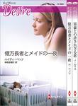 ハーレクイン・ディザイアセット24-電子書籍