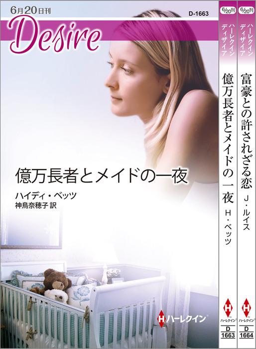 ハーレクイン・ディザイアセット24-電子書籍-拡大画像