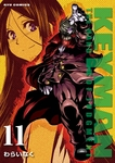 KEYMAN(11)【特典ペーパー付き】-電子書籍