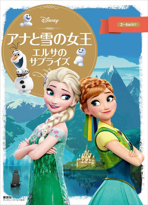ディズニーゴールド絵本 アナと雪の女王 エルサのサプライズ拡大写真