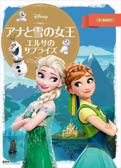 ディズニーゴールド絵本 アナと雪の女王 エルサのサプライズ-電子書籍