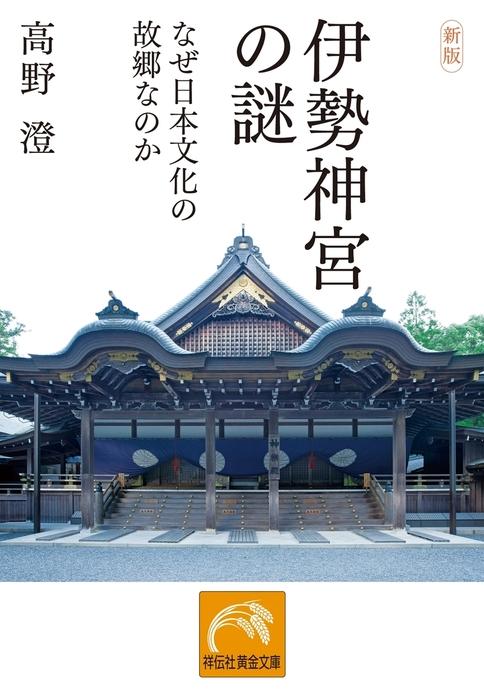 新版 伊勢神宮の謎――なぜ日本文化の故郷なのか拡大写真