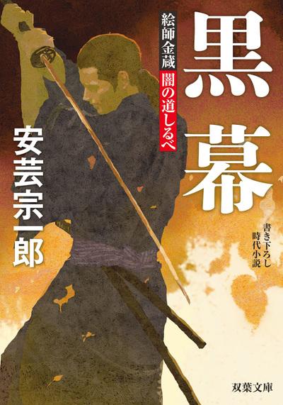 絵師金蔵 闇の道しるべ : 3 黒幕-電子書籍