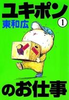 「ユキポンのお仕事(ヤングマガジン)」シリーズ