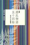明解 源氏物語五十四帖  あらすじとその舞台-電子書籍