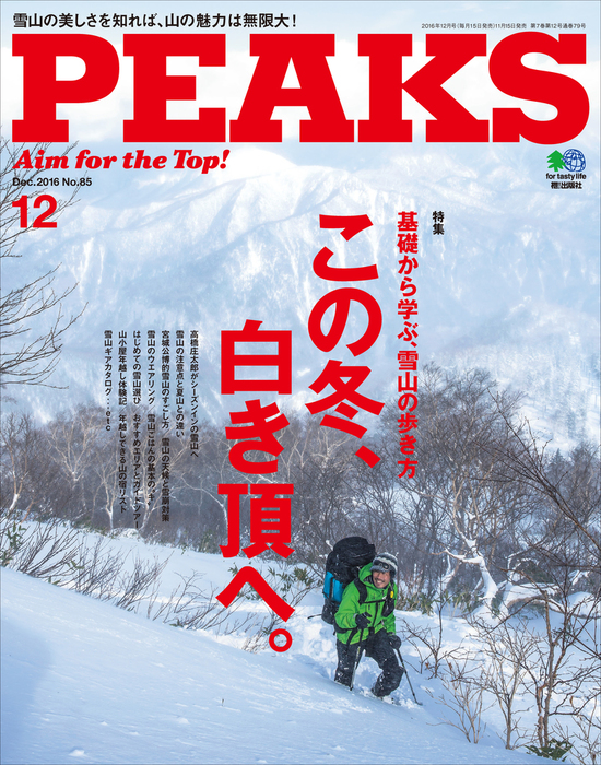 PEAKS 2016年12月号 No.85拡大写真