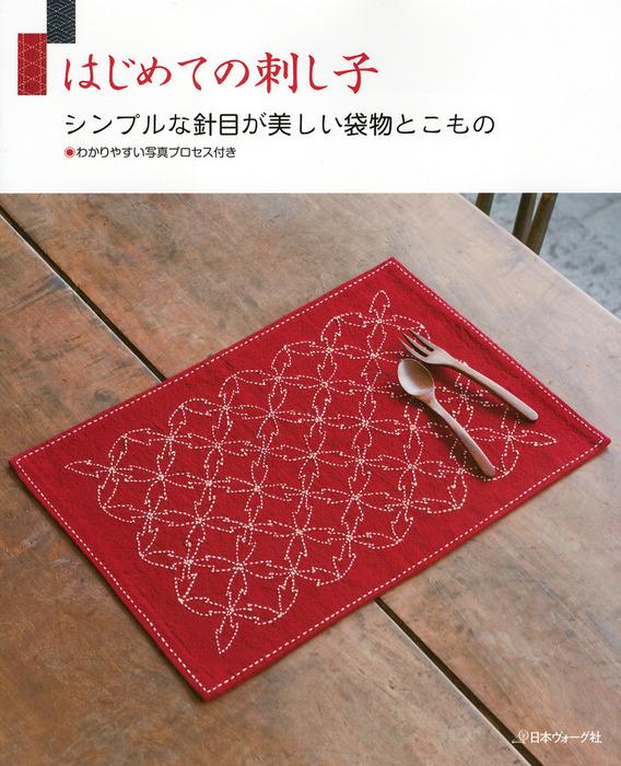 はじめての刺し子 シンプルな針目が美しい袋物とこもの拡大写真