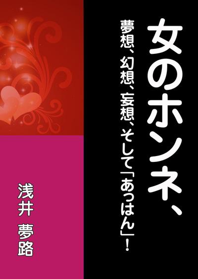 女のホンネ、~夢想、幻想、妄想、そして「あっはん」!~-電子書籍