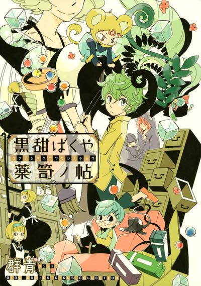 黒甜ばくや薬笥ノ帖-電子書籍
