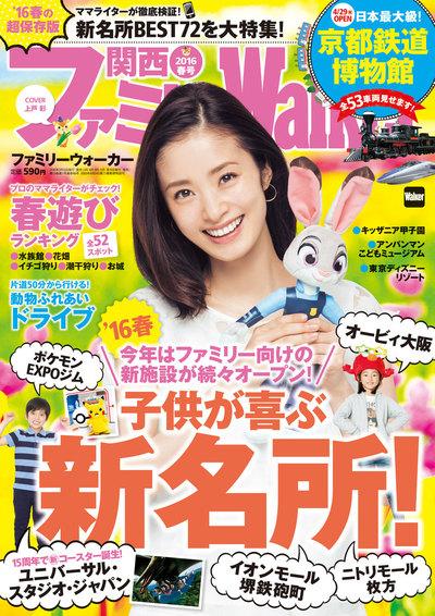 関西ファミリーウォーカー 2016春号-電子書籍