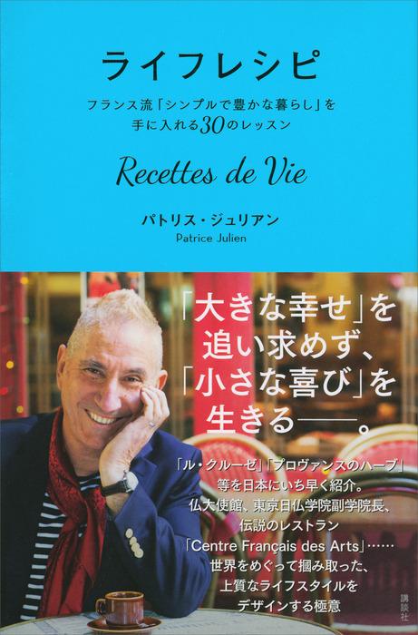ライフレシピ Recettes de Vie フランス流「シンプルで豊かな暮らし」を手に入れる30のレッスン拡大写真