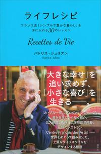 ライフレシピ Recettes de Vie フランス流「シンプルで豊かな暮らし」を手に入れる30のレッスン-電子書籍