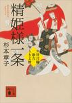 精姫様一条 お狂言師歌吉うきよ暦-電子書籍