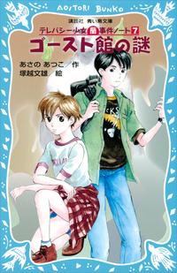 ゴースト館の謎 テレパシー少女「蘭」事件ノート7-電子書籍