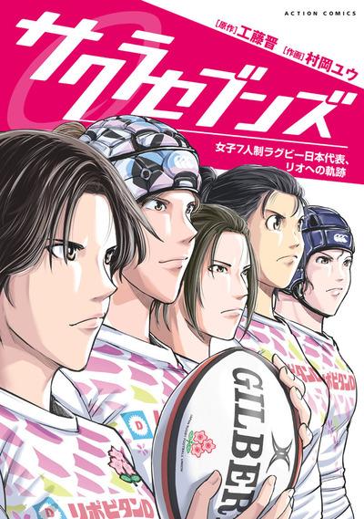 サクラセブンズ~女子7人制ラグビー日本代表、リオへの軌跡~-電子書籍