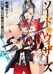 ソード&ウィザーズ 覇剣の皇帝と七星の姫騎士-電子書籍