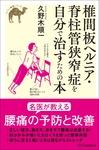 椎間板ヘルニア・脊柱管狭窄症を自分で治すための本