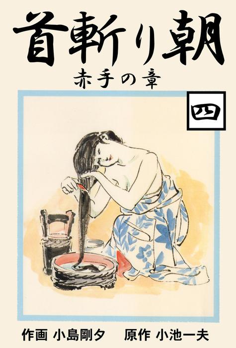 首斬り朝(4)-電子書籍-拡大画像