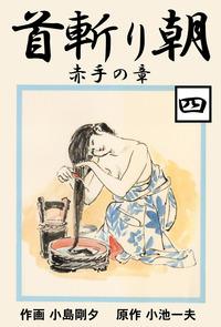 首斬り朝(4)