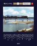 懐かしのSL「名車と絶景」列島紀行 下-電子書籍