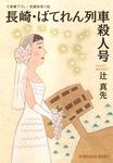 長崎・ばてれん列車殺人号-電子書籍