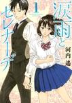 涙雨とセレナーデ(1)-電子書籍