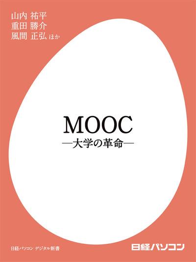 MOOC ―大学の革命―-電子書籍