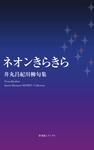 川柳句集 ネオンきらきら-電子書籍