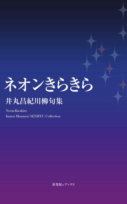 川柳句集 ネオンきらきら拡大写真