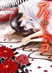 アズサミコ 生贄美少女と仕込み師の地獄に華開く禁断の恋-電子書籍