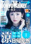 週刊 東京ウォーカー+ No.18 (2016年7月27日発行)-電子書籍