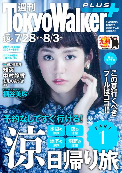 週刊 東京ウォーカー+ No.18 (2016年7月27日発行)拡大写真
