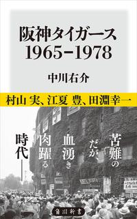阪神タイガース 1965-1978-電子書籍