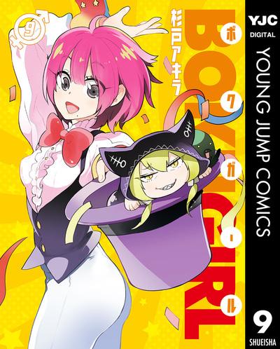 ボクガール 9-電子書籍