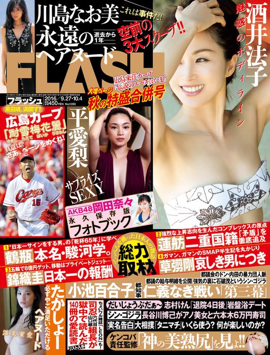 週刊FLASH(フラッシュ) 2016年9月27日・10月4日号(1393号)拡大写真