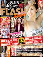 週刊FLASH(フラッシュ) 2016年9月27日・10月4日号(1393号)