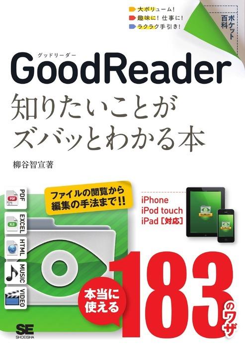 ポケット百科 GoodReader 知りたいことがズバッとわかる本 iPhone/iPod touch/iPad対応拡大写真