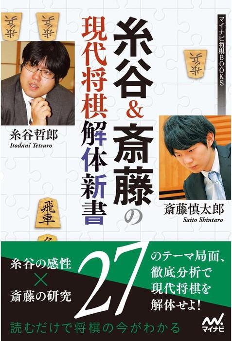 糸谷&斎藤の現代将棋解体新書拡大写真