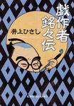 戯作者銘々伝-電子書籍