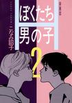 ぼくたち男の子(2)-電子書籍