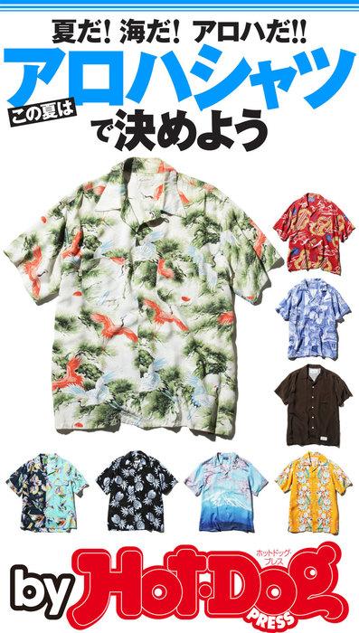 バイホットドッグプレス この夏はアロハシャツで決めよう 2016年6/24号拡大写真